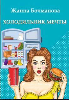 """Книга. """"Холодильник мечты"""" читать онлайн"""