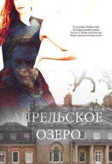 """Книга. """"Апрельское озеро"""" читать онлайн"""