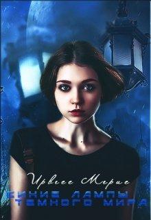 """Книга. """"Синие лампы темного мира"""" читать онлайн"""