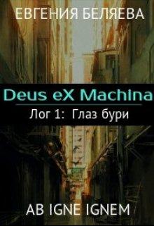 """Книга. """"Deus ex Machina. Log 1: Глаз бури"""" читать онлайн"""