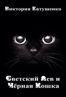 """Книга. """"Светский Лев и Чёрная Кошка"""" читать онлайн"""