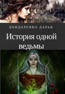"""Книга. """"История одной ведьмы """" читать онлайн"""