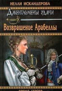 """Книга. """"Возвращение Арабеллы"""" читать онлайн"""