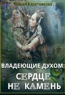 """Книга. """"Владеющие духом: сердце не камень"""" читать онлайн"""