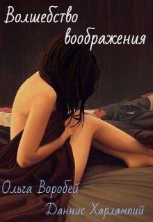 """Книга. """"Волшебство воображения"""" читать онлайн"""