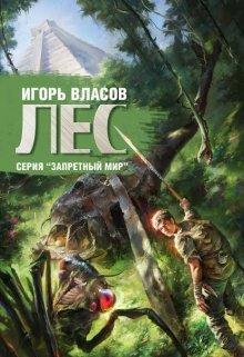 """Книга. """"""""Лес""""- Новая редакция."""" читать онлайн"""
