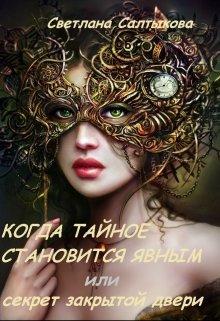 """Книга. """"Когда тайное становится явным или секрет закрытой двери"""" читать онлайн"""