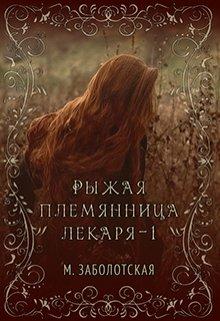 "Книга. ""Рыжая племянница лекаря"" читать онлайн"