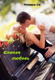 """Книга. """"Слепая любовь"""" читать онлайн"""