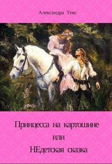 """Книга. """"Принцесса на картошине или Недетская сказка"""" читать онлайн"""