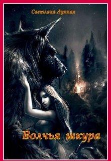 """Книга. """"Волчья шкура"""" читать онлайн"""