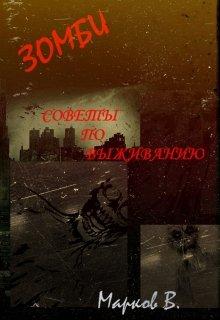 """Книга. """"Зомби - Советы по выживанию"""" читать онлайн"""