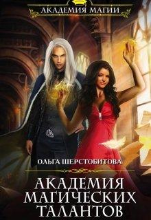 """Книга. """"Академия Магических Талантов"""" читать онлайн"""