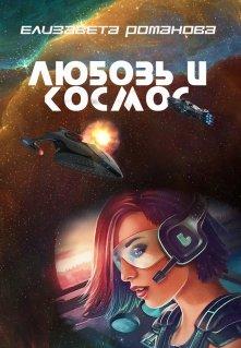 """Книга. """"Любовь и космос"""" читать онлайн"""