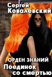 """Книга. """"Орден Знаний. Поединок со смертью"""" читать онлайн"""
