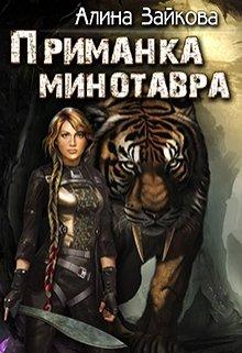 "Книга. ""Приманка Минотавра"" читать онлайн"