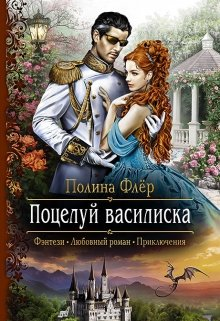 "Книга. ""Поцелуй василиска"" читать онлайн"