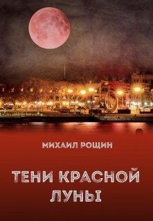 """Книга. """"Тени красной луны"""" читать онлайн"""