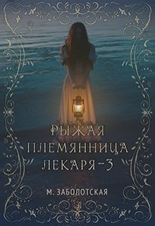 "Книга. ""Рыжая племянница лекаря-3 (условная ч.3)"" читать онлайн"