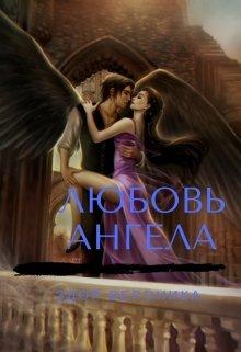 """Книга. """"Любовь Ангела..."""" читать онлайн"""