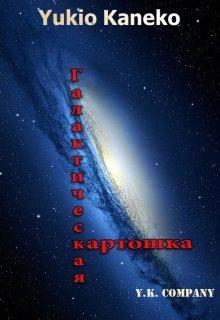 """Книга. """"Галактическая картошка"""" читать онлайн"""