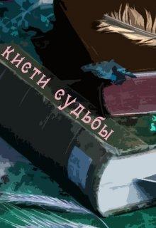 "Книга. ""Кисти судьбы"" читать онлайн"
