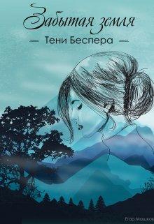 """Книга. """"Забытая земля. Тени Беспера"""" читать онлайн"""