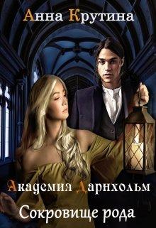 """Книга. """"Сокровище рода Дарнхольм. Книга 2 """" читать онлайн"""