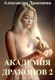 """Книга. """"Академия Драконов 2"""" читать онлайн"""