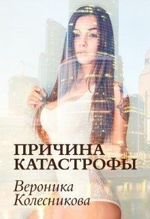 """Книга. """"Причина катастрофы """" читать онлайн"""
