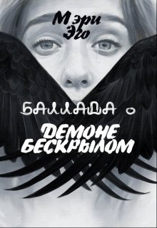 "Книга. ""Баллада о демоне бескрылом"" читать онлайн"