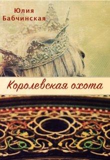 """Книга. """"Виват- 2: Королевская охота"""" читать онлайн"""