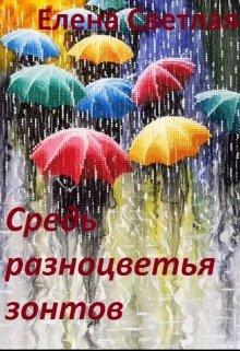 """Книга. """"Средь разноцветья зонтов"""" читать онлайн"""