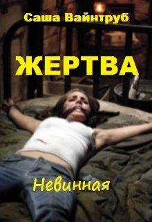"""Книга. """"Жертва. Невинная"""" читать онлайн"""