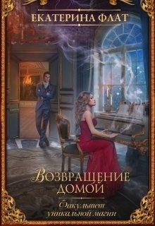"""Книга. """"Факультет уникальной магии 2. Возвращение домой"""" читать онлайн"""