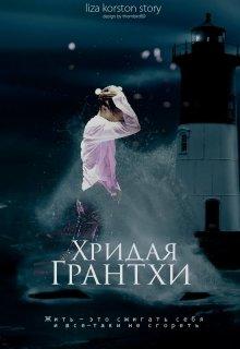 """Книга. """"Хридая Грантхи"""" читать онлайн"""