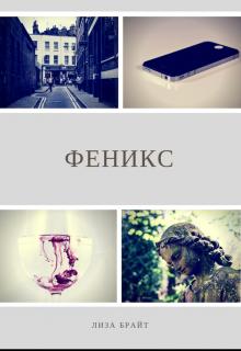 "Книга. ""Феникс"" читать онлайн"