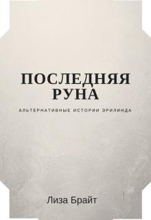 "Книга. ""Последняя руна"" читать онлайн"