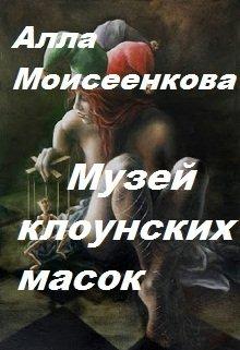 """Книга. """"Музей клоунских масок"""" читать онлайн"""