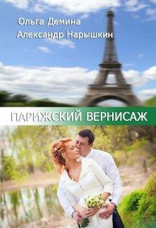 """Книга. """"Парижский Вернисаж"""" читать онлайн"""