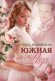 """Книга. """"Южная роза"""" читать онлайн"""