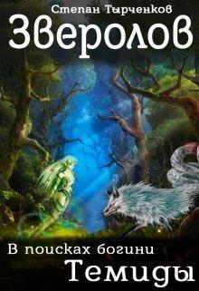 """Книга. """"Зверолов 2 В поисках богини Темиды"""" читать онлайн"""