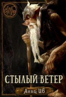 """Книга. """"Стылый ветер"""" читать онлайн"""
