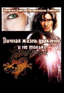 """Книга. """"Личная жизнь драконов и не только """" читать онлайн"""