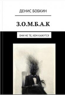 "Книга. ""З.О.М.Б.А.К."" читать онлайн"