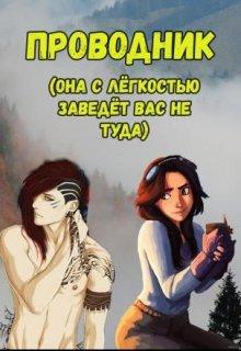"""Книга. """"Проводник(название черновое)"""" читать онлайн"""