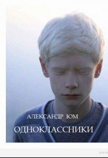 """Книга. """"Одноклассники"""" читать онлайн"""