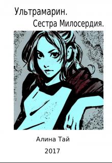 """Книга. """"Ультрамарин. Сестра Милосердия."""" читать онлайн"""