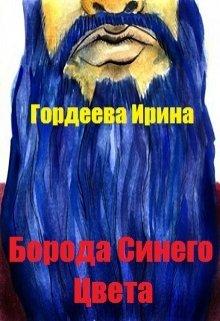 """Книга. """"Борода синего цвета"""" читать онлайн"""