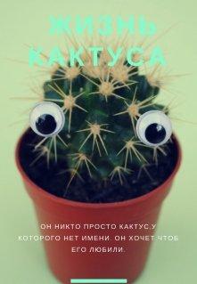 """Книга. """"Жизнь кактуса ..."""" читать онлайн"""